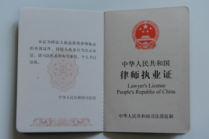律师执业证2