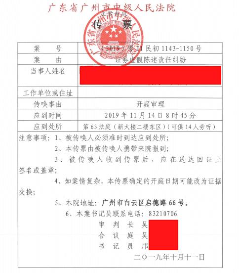 11月14日超华科技 开庭传票