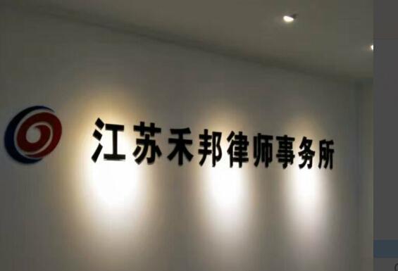 胡峻箫律师-常州大律师网