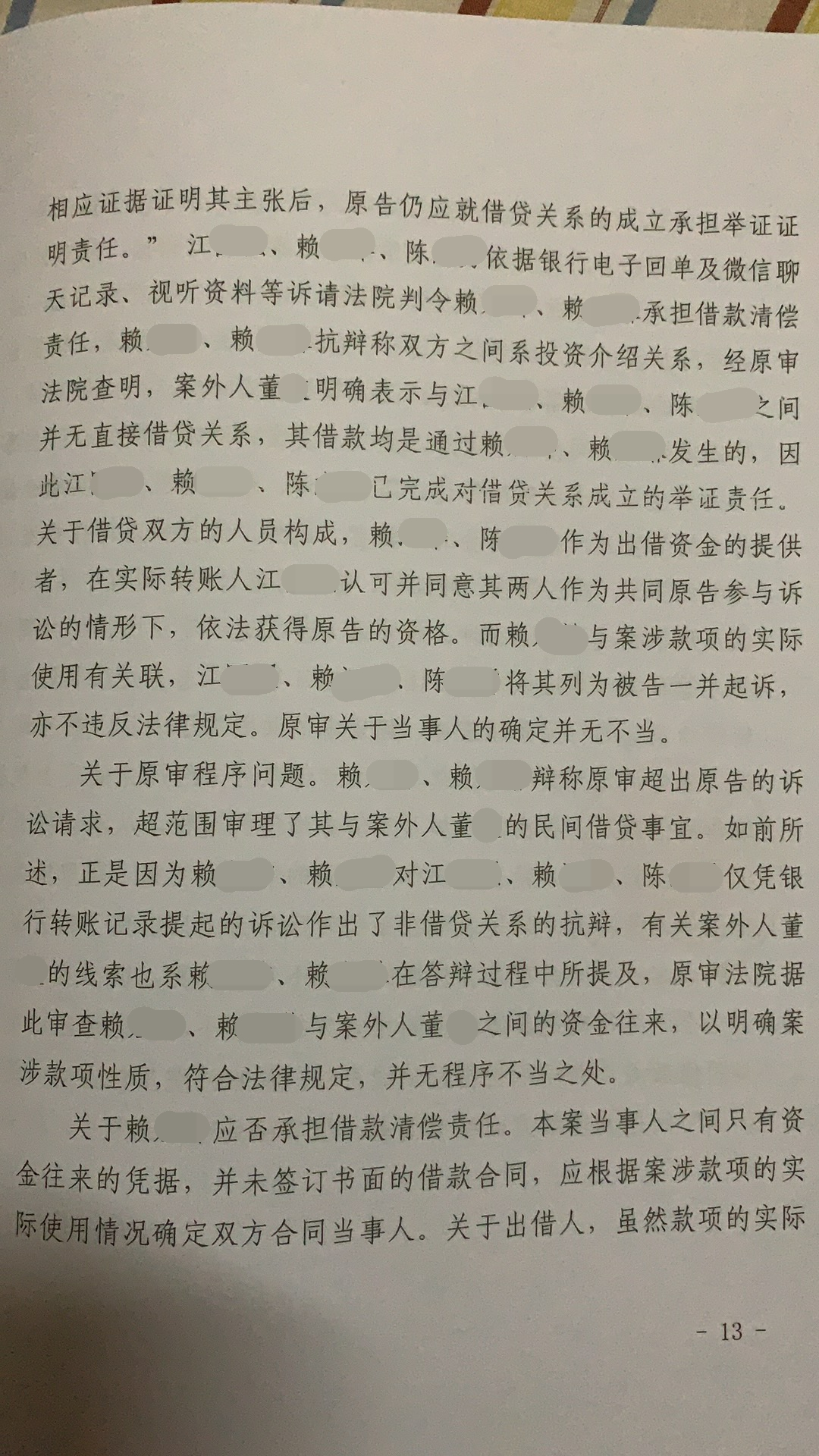江13_万能看图王