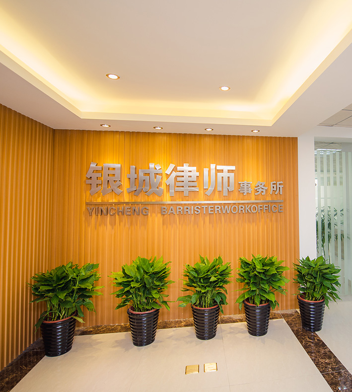 湖南银城律师事务所-湖南银城律师事务所