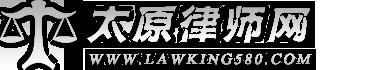 太原律师网