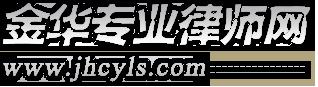金华专业律师网
