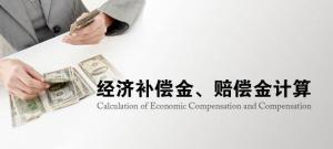 新劳动合同法解释:第四十七条【经济补偿的计算】