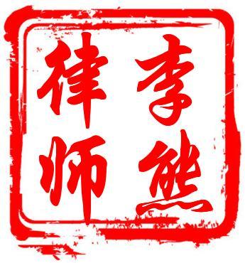 十堰法律咨询网