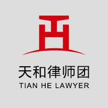 天和律师团