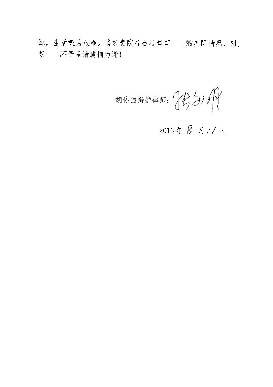 08151030401法律意见书_3_meitu_3