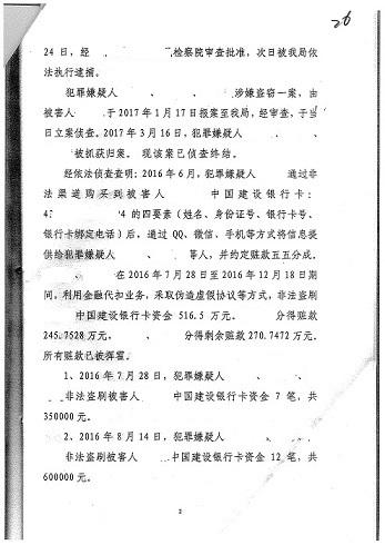 起诉意见书2