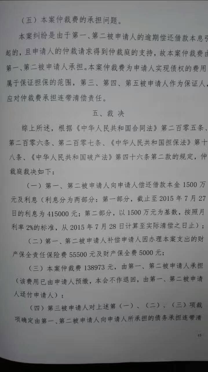 杨华阳裁决2