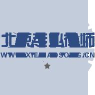 谢小松-北京市仁杰律师事务所